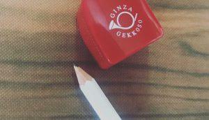 GINZAGEKKOSOの鉛筆削り