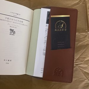 ハヤカワ文庫ブックカバー