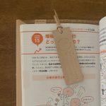ヌメ革のA5判ブックカバーと栞